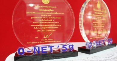 รางวัลโล่ประกาศเกียรติคุณ ผลคะแนนเฉลี่ย O-NET ปีการศึกษา 2559