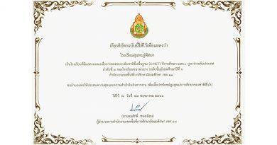 รางวัลประกาศเกียรติคุณ ผลคะแนนเฉลี่ย O-NET ปีการศึกษา 2560