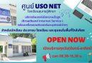 ศูนย์ USO NET โรงเรียนสุนทรภู่พิทยา