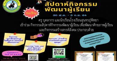 """กิจกรรม """"สัปดาห์กิจกรรมพัฒนาผู้เรียน"""" ประจำภาคเรียนที่ 1 ปีการศึกษา 2564 ระหว่างวันที่ 30 สิงหาคม – 3 กันยายน 2564"""